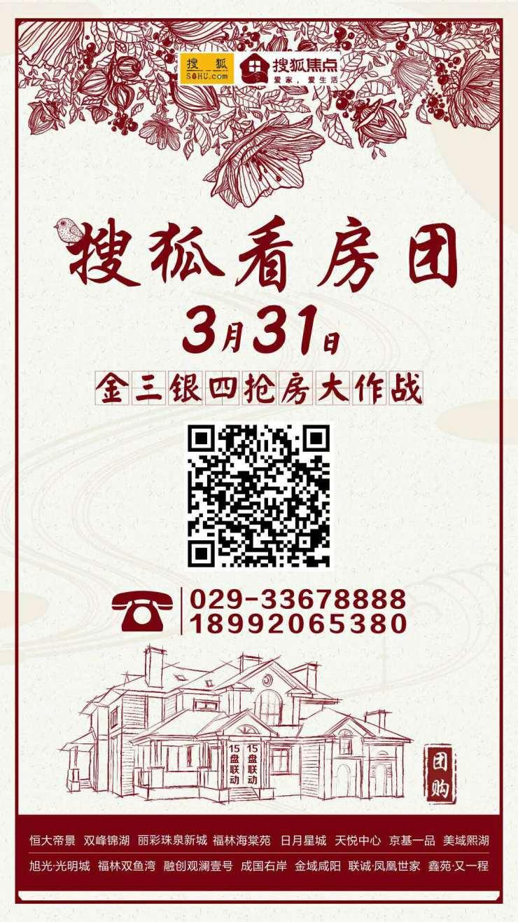 咸阳楼市前景看好 投资买房真能如愿以偿?