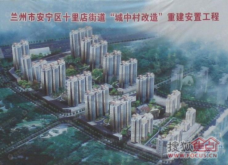 涉及三个行政村 安宁区十里店街道城中村安置工程 9#楼将建