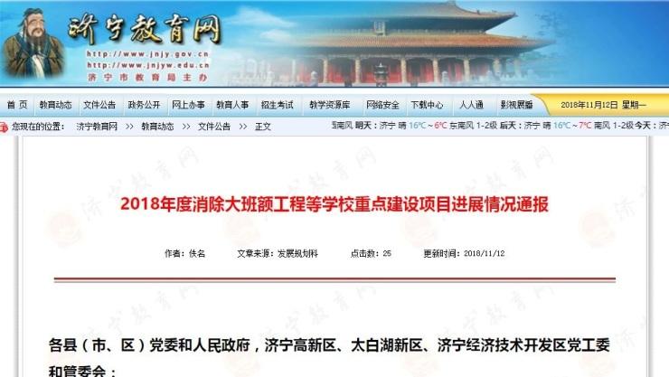 22个项目未开工,济宁消除大班额工程等学校建设项目进展通报