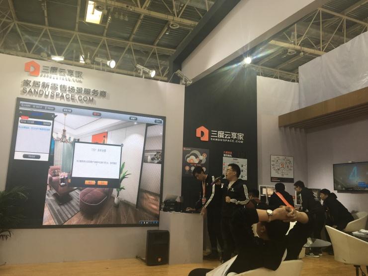 三度云享家亮相北京建博会 打响2018新零售场景第一枪