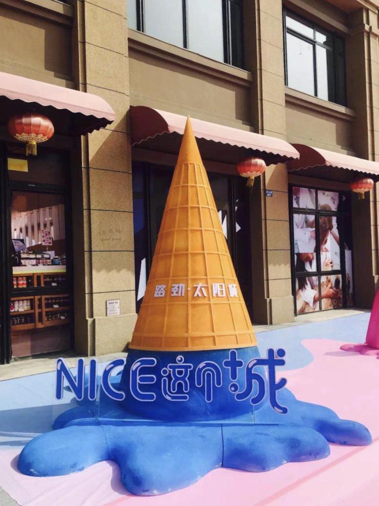 路劲·太阳城冰激凌创想节暨销售中心开幕盛典