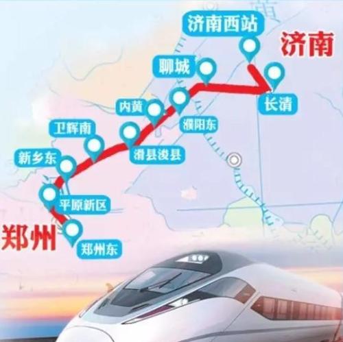 郑济高铁山东段规划选址公示 山东段拟设五个站点