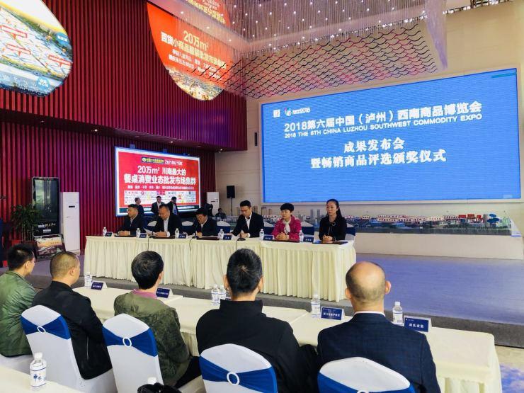 2018第六届中国(泸州)西南商博会成果发布 成交额近45亿