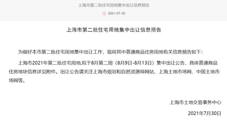 官宣!上海第二批23份宅基地清单来了