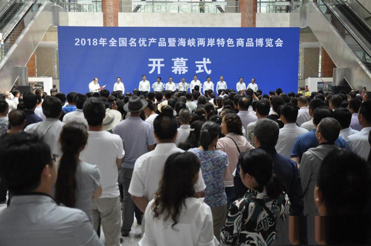 全国名优产品暨海峡两岸特色商品博览会在天水会展中心开幕