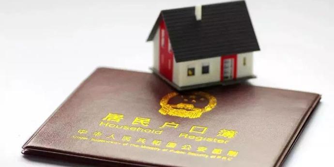 """对租购房者同等对待 """"允许租房者在公共户口落户""""引强烈关注"""