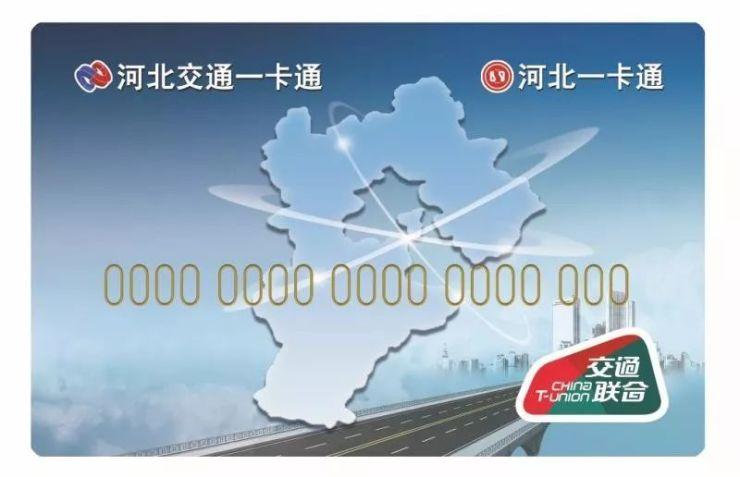 """""""京津冀互通卡""""下周正式正式发行 可在全国190个城市使用"""
