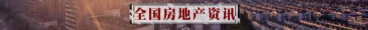 搜狐焦点网:2020年3月保定房地产市场运行报告