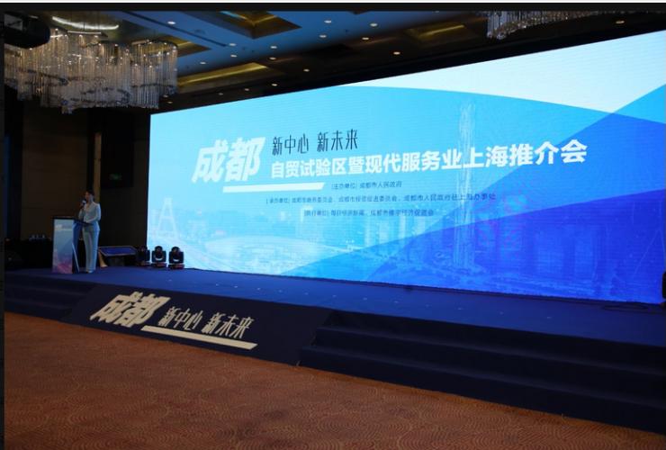 成都自贸区暨现代服务业推介会在沪成功举行