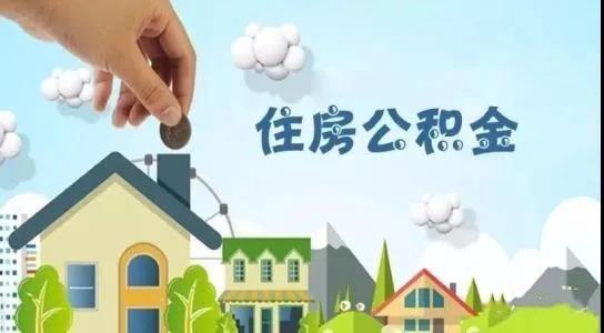 """太原公积金新政开始实施:新发放商贷禁止""""商转公 """",恢复时间"""