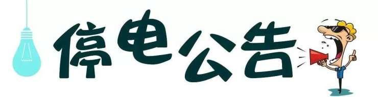 停电通知:嘉祥县9月20号停电计划,敬请相互告知