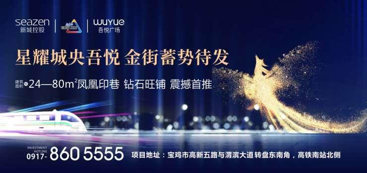 宝鸡吾悦广场 钻石旺铺新品发布会8月16日强势启幕