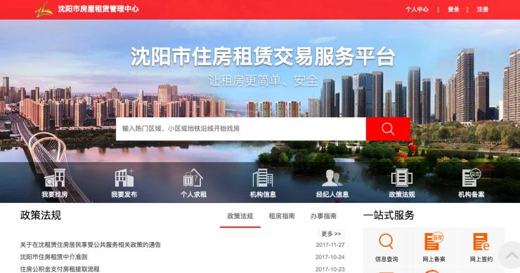 沈阳市住房租赁交易服务平台正式进入全面推广应用期
