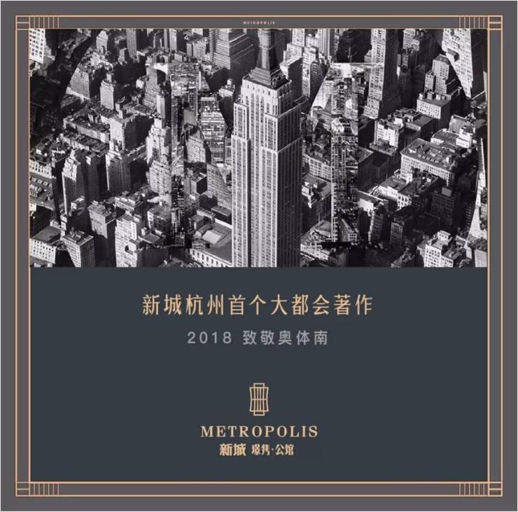 杰出的人物,与伟大的建筑,新城璟隽•公馆奥体南的世界铭牌