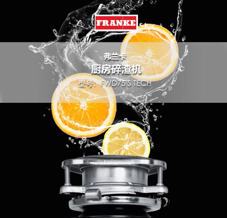 Franke弗兰卡厨房碎渣机:洁净卫士