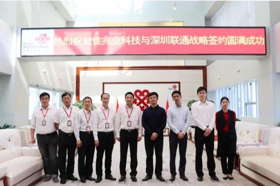 佳兆业科技携手中国联通共建智慧产业生态
