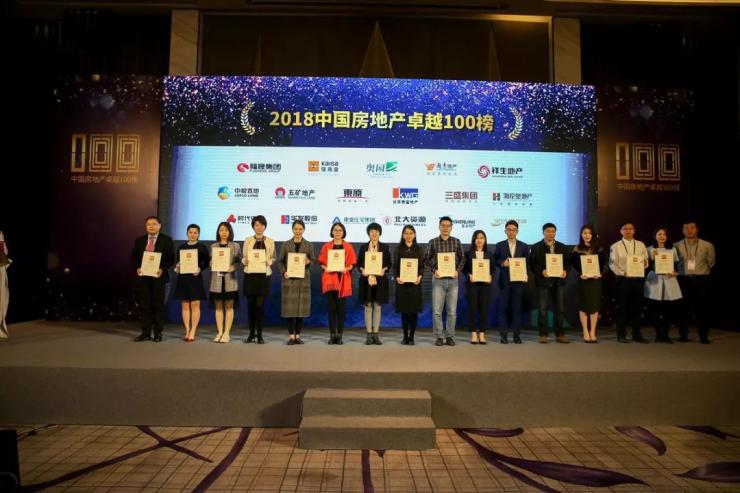 年度盛事:2018中国房地产卓越100榜重磅发布