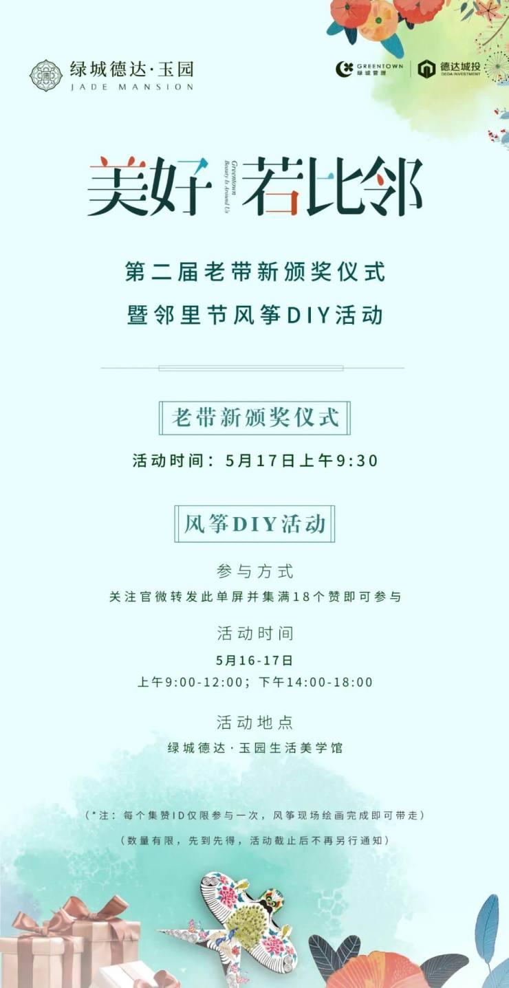 绿城德达玉园第二届颁奖仪式 邻里节风筝DIY活动