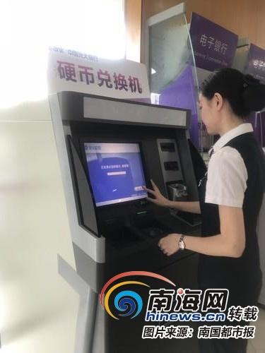 三亚成立海南首个硬币清分中心 市民可免费兑换