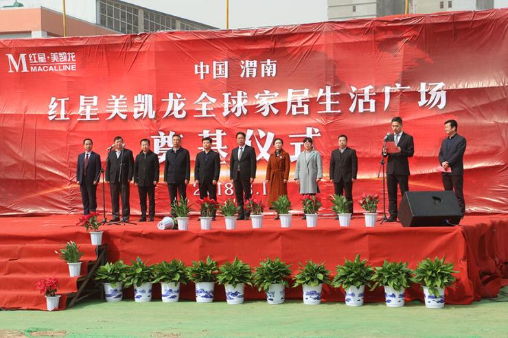 热烈祝贺海兴国际红星美凯龙项目 盛大奠基