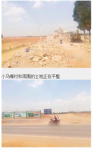 云南大九乡数百亩土地被平整 合法吗?