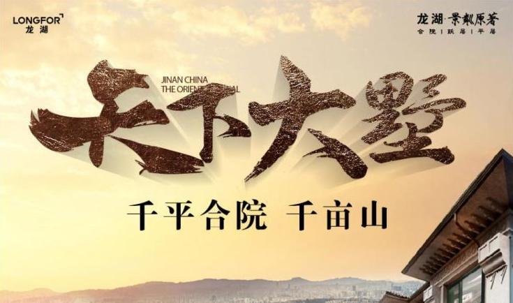 龙湖·景粼原著|院落生活,致敬中国人心中的乌托邦!