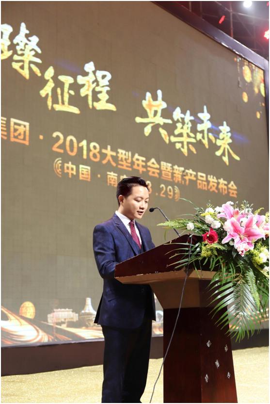 钱海集团隆重举行 2018大型年会暨新产品发布会