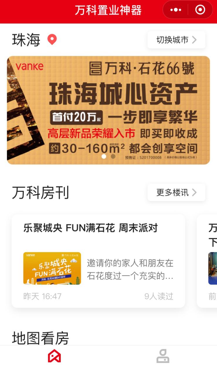 """置業珠海萬科有""""神器"""" 掃碼即享10000元優惠"""