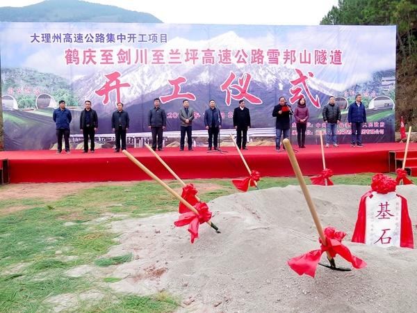 鹤剑兰高速公路开工仪式20日在剑川马登举行