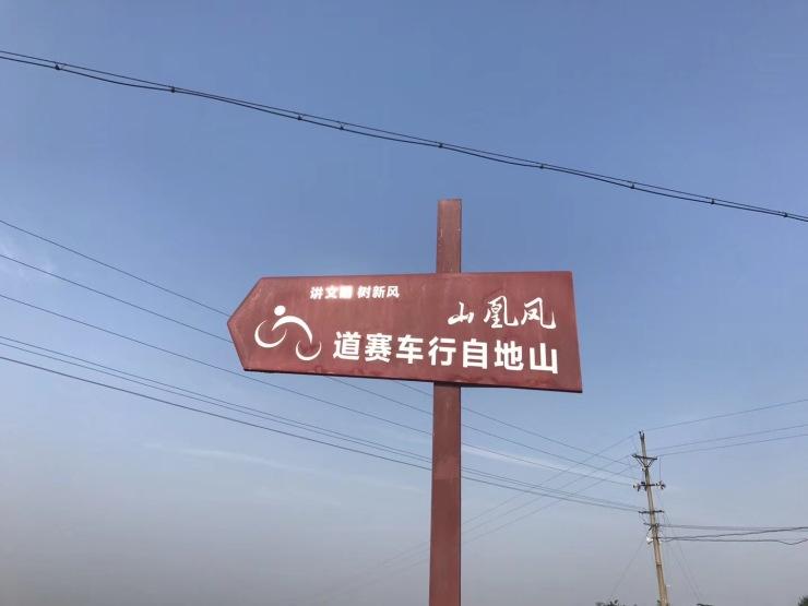 宜昌市第二届环凤凰山山地自行车公开赛10月14日开赛