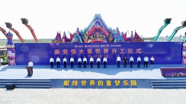 恒大世界顶级乐园布局加速  西安童世界正式开工
