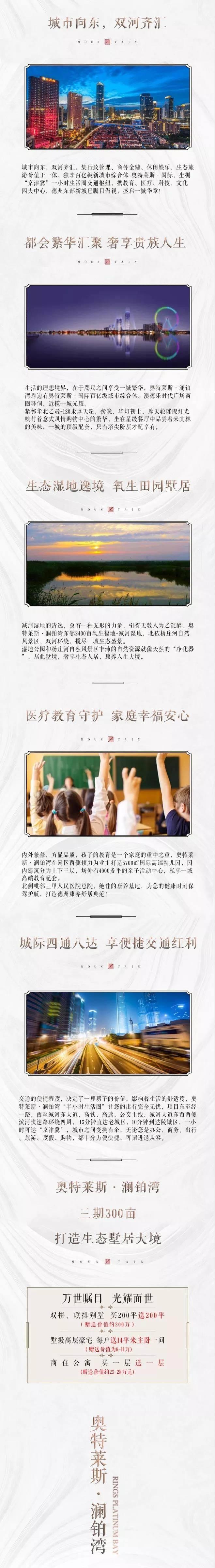 七夕情人节,爱在澜铂湾――七夕节甜蜜献礼!