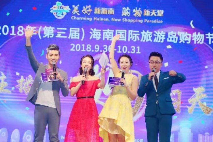2018年(第三届)海南海购节友谊阳光城专场三重惊喜圆满送达
