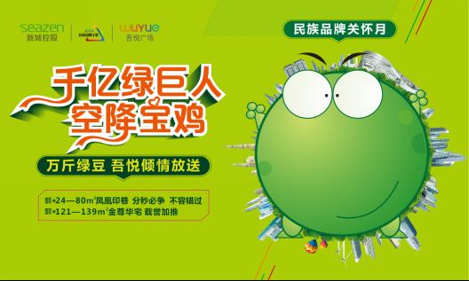 吾悦广场民族品牌月 万斤绿豆倾情放送