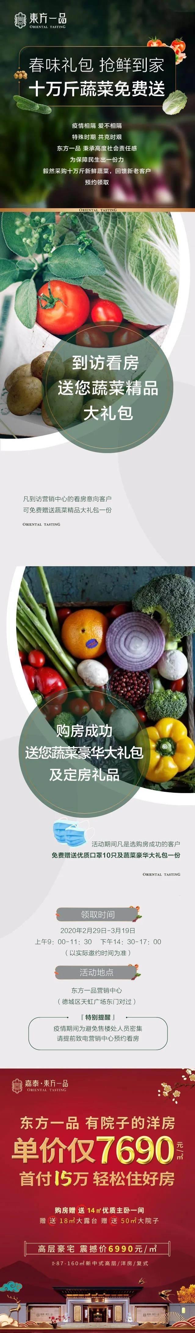 特大喜讯!东方一品 十万斤蔬菜免费送!