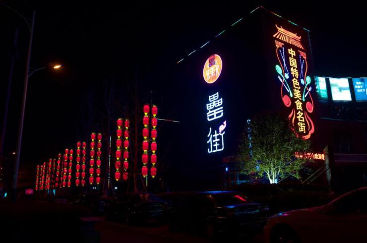 安徽首个国医养生文旅体验街区贡街全面招商 商业热度势不可挡