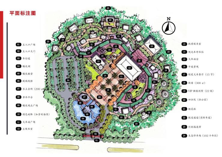 中国 · 衡阳六号花园火车庄园1月14日项目奠基