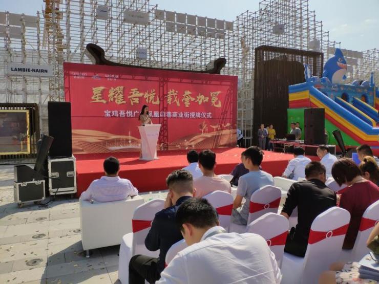 宝鸡新城吾悦广场凤凰印巷商业街授牌仪式圆满落幕