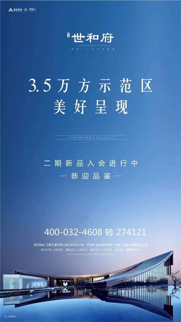 建业集团承办2018中国濮阳国际杂技艺术节盛大开幕