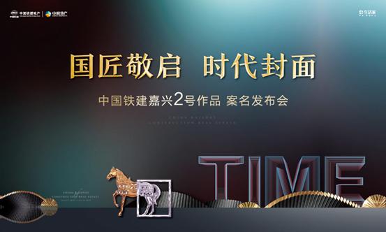 中国铁建嘉兴2号作品  6月10日案名发布会