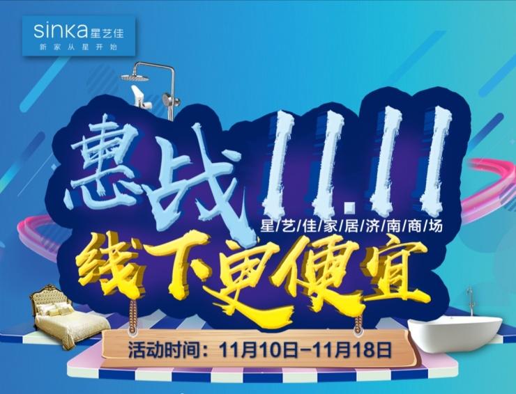 """星艺佳家居""""惠战11.11  线下更便宜"""""""