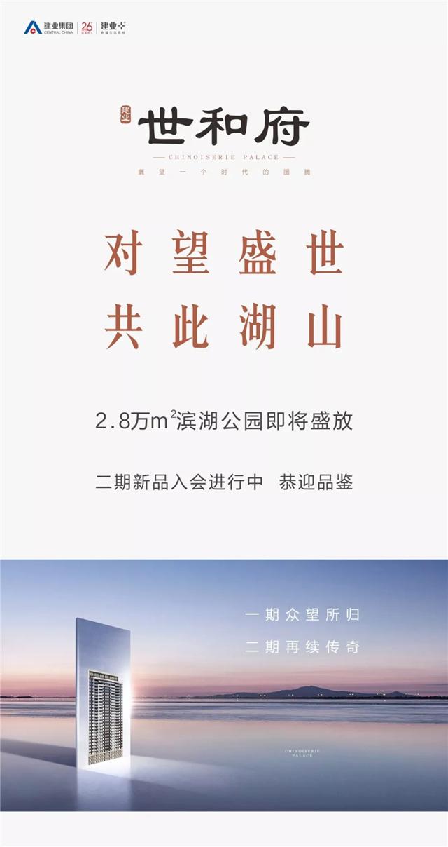 【建业·世和府】2.8万㎡滨湖公园 | 照见城市传奇