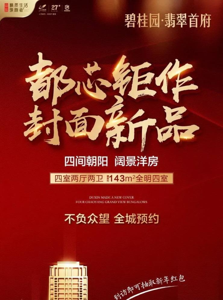 碧桂园・翡翠首府:YJ140-9让生活更方便