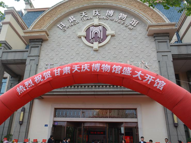 固本思源 博古观今|甘肃天庆博物馆正式开馆