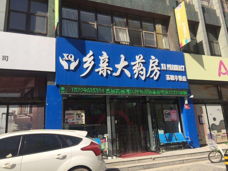 在渭南投资商铺要看品牌 眼光长远不会错
