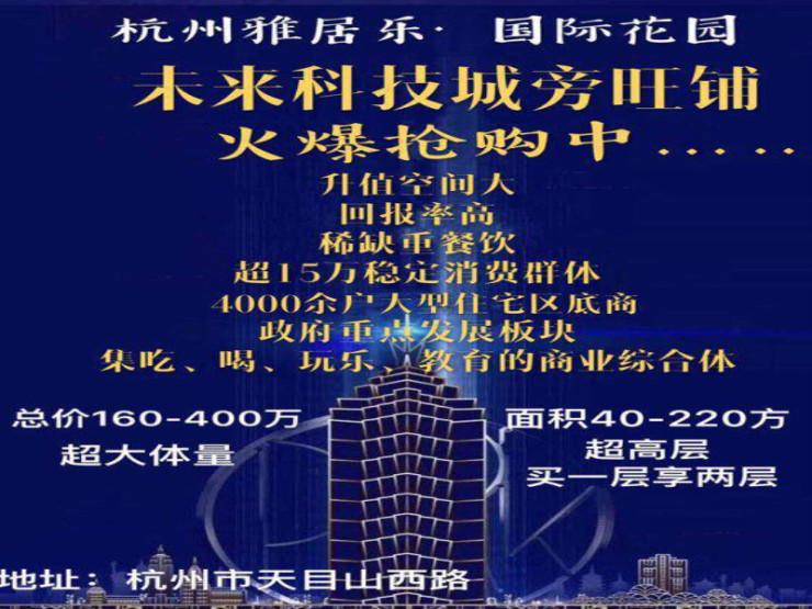 杭州余杭雅居乐国际花园商铺欢迎您回家!原创!