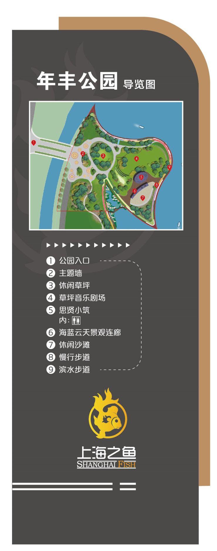 """占地36亩!奉贤""""上海之鱼""""年丰公园免费开放咯"""