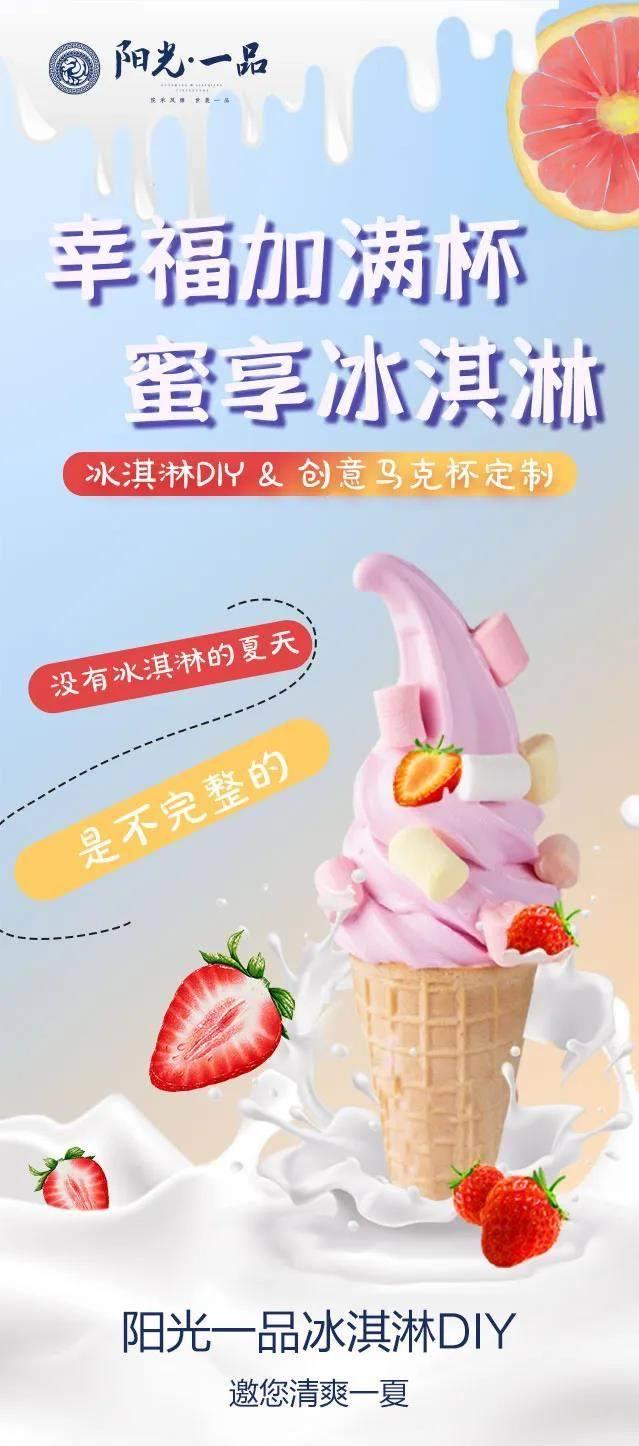 阳光一品冰爽周末冰淇淋DIY、创意马克杯约起来!