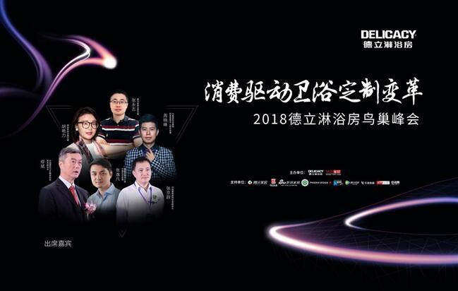 德立淋浴房北京鸟巢峰会 1月9日盛幕起航