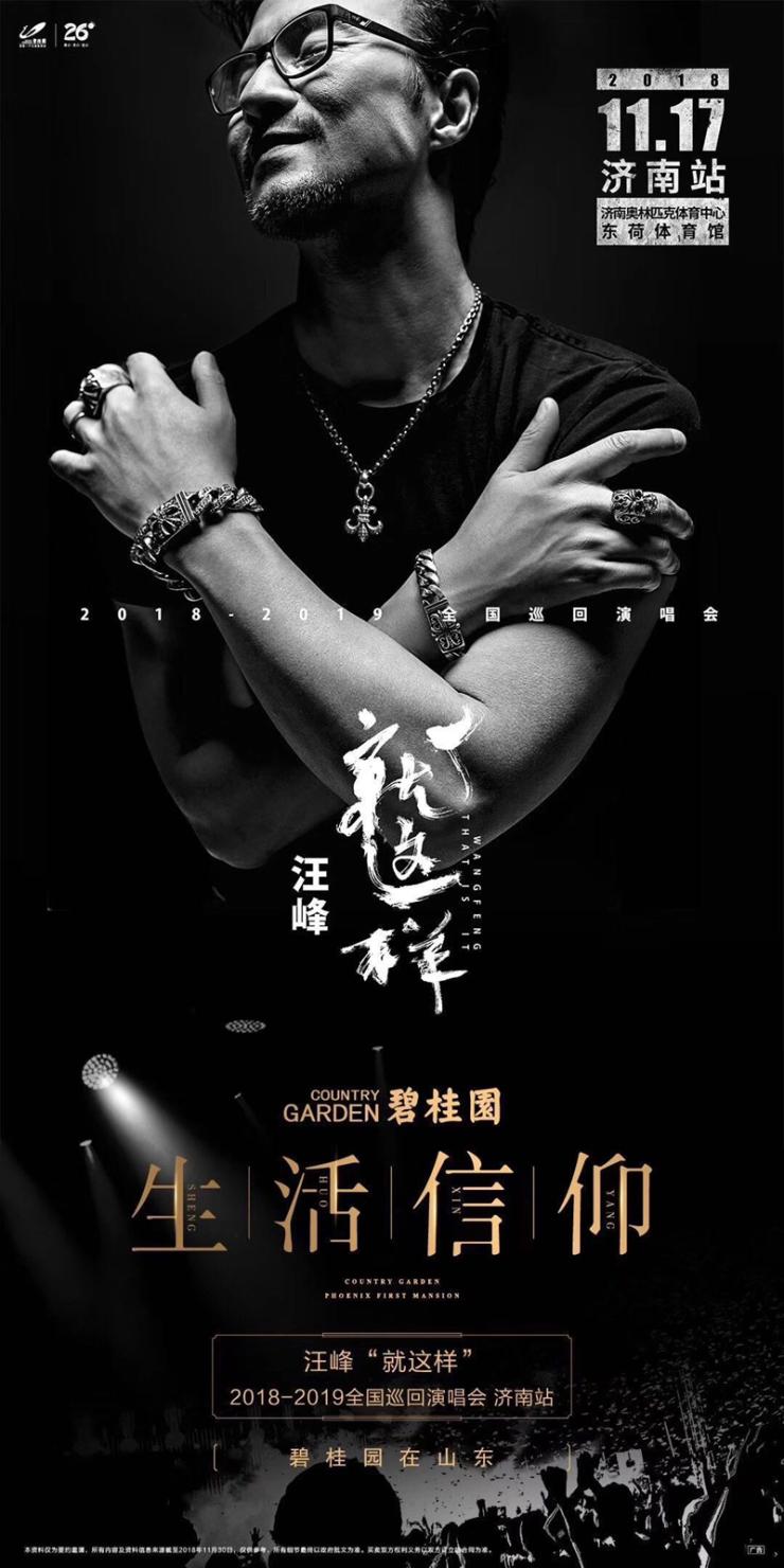 """11月17日 汪峰""""就这样""""全国巡回演唱会 燃情济南"""